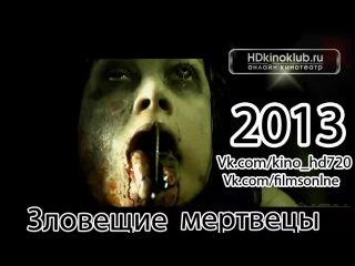 Зловещие мертвецы: Черная книга / Evil Dead [2013] [Trailer]