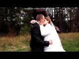 «наша свадьба*» под музыку Точка Назначения - 111 На Виду У Всех(первый свадебный танец молодых). Picrolla
